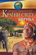 А. Шуклінова -Країни світу. Африка. Дитяча енциклопедія