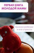 Илья Мельников - Болезни ребёнка и его стрессы