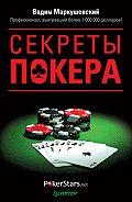 Вадим Маркушевский -Секреты покера. Учимся выигрывать с Вадимом Маркушевским