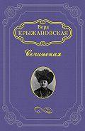 Вера Крыжановская-Рочестер -Болотный цветок