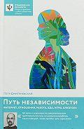 Петр Дмитриевский -Путь независимости. Интернет, отношения, работа, еда, игры, алкоголь