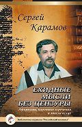Сергей Карамов - Ехидные мысли без цензуры