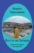 Мария В. Николаева - Восток на Западе. Самоисследование мессианства