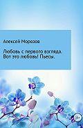 Алексей Морозов -Любовь с первого взгляда. Вот это любовь! Пьесы