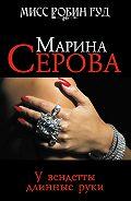 Марина Серова -У вендетты длинные руки