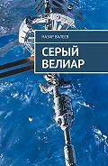 Назар Валеев -Серый Велиар