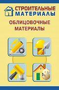 Илья Мельников - Облицовочные материалы