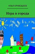 Илья Кривошеев -Игра в города