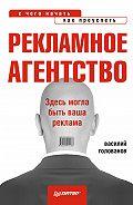 В. А. Голованов -Рекламное агентство: с чего начать, как преуспеть