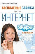 Александр Днепров -Бесплатные звонки через Интернет. Skype и не только