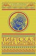 Глен Мулин - Тибетская книга мертвых (сборник)