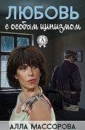Алла Массорова -Любовь с особым цинизмом