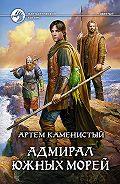 Артем Каменистый -Адмирал южных морей