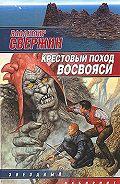 Владимир Свержин -Крестовый поход восвояси