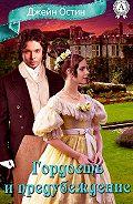 Jane Austen -Гордость и предубеждение. Иллюстрированное издание