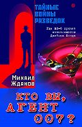 Михаил Жданов -Кто вы, агент 007? Где МИ-6 прячет «настоящего» Джеймса Бонда