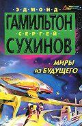 Эдмонд Гамильтон - Миры из будущего