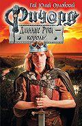 Гай Юлий Орловский -Ричард Длинные Руки – король