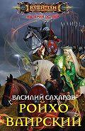 Василий Сахаров -Ройхо Ваирский