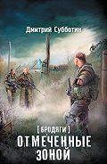 Дмитрий Субботин - Бродяги. Отмеченные Зоной (сборник)
