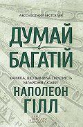 Наполеон Гілл -Думай і багатій
