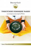 Виктор Олегович Огуй - Тибетские поющие чаши и универсальная энергия Рэйки