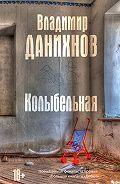 Владимир Данихнов - Колыбельная