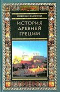 Николас Хаммонд -История Древней Греции