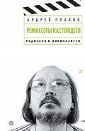 Андрей Плахов -Режиссеры настоящего. Том 2. Радикалы и минималисты