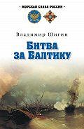 Владимир Шигин -Битва за Балтику
