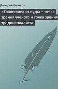 Дмитрий Логинов -«Евангелие» от иуды – точка зрения ученого и точка зрения традиционалиста