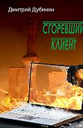 Дмитрий Дубинин -Сгоревший клиент
