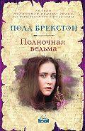 Пола Брекстон -Полночная ведьма