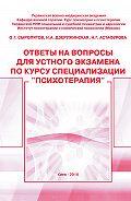 О. Г. Сыропятов -Ответы на вопросы для устного экзамена по курсу специализации «Психотерапия»: методическое пособие