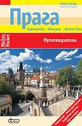 Керстин Миклица -Прага. Путеводитель