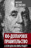 Михаил Геннадьевич Делягин - 100-долларовое правительство. А если цена на нефть упадет?