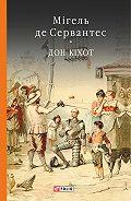 Мигель де Сервантес Сааведра -Премудрий гідальго Дон Кіхот з Ламанчі. Ч. 1