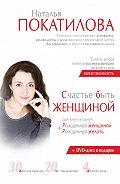 Наталья Покатилова - Счастье быть женщиной. Рожденная женщиной + рожденная желать