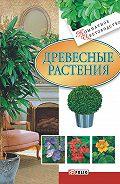 М. П. Згурская -Древесные растения