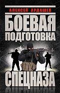 Алексей Ардашев -Боевая подготовка Спецназа