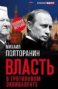 Михаил Полторанин -Власть в тротиловом эквиваленте. Полная версия