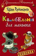 Наталья Александрова -Колыбельная для маньяка