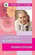 Наталья Андреевна Данилова - Здоровье женщины. Энциклопедия