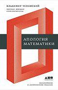 Владимир Андреевич Успенский -Апология математики (сборник статей)
