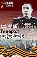Юрий Борисович Рипенко -Генерал Пядусов