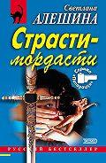 Светлана Алешина - Страсти-мордасти