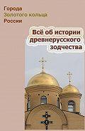 Илья Мельников - Всё об истории древнерусского зодчества