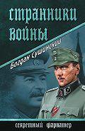 Богдан Сушинский - Странники войны