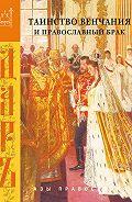 Сборник - Таинство венчания и православный брак