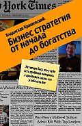 Владислав Крашевский -Бизнес-стратегия от начала до богатства